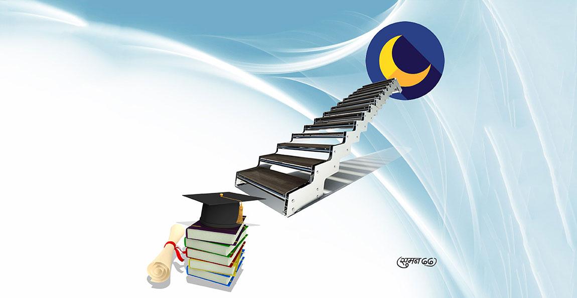 एसईईपछिको उच्च शिक्षा