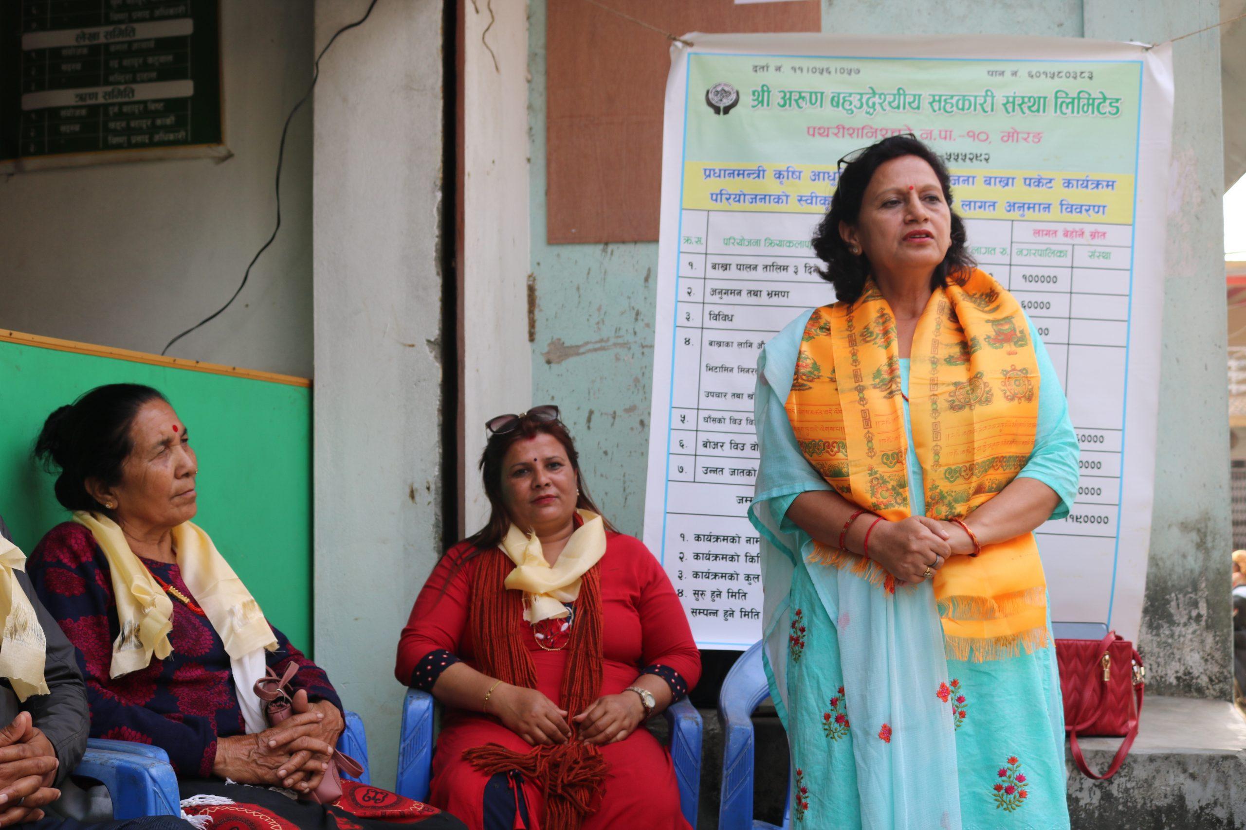 नगरमा प्रधानमन्त्री कृषि आधुनिकिकरण परियोजना कार्यक्रम सुरु