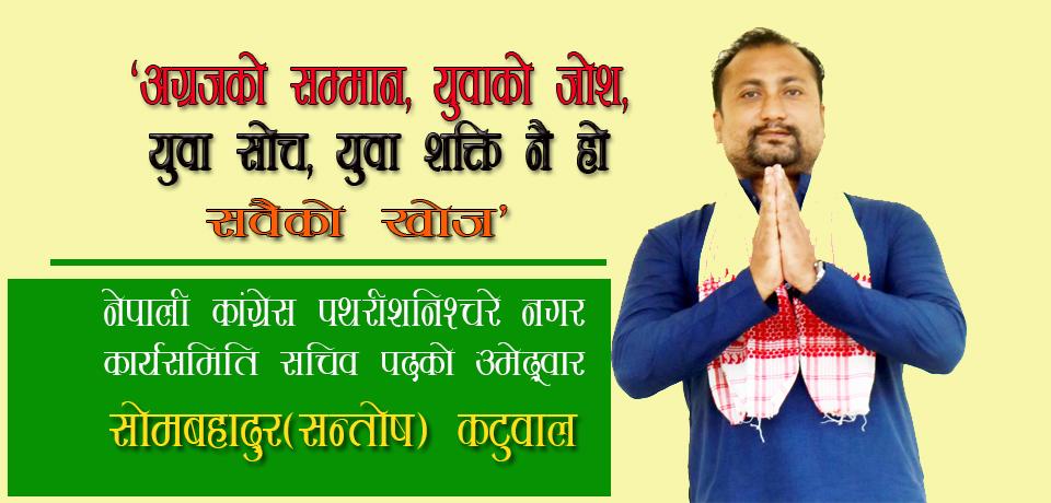 नेपाली कांग्रेस पथरीशनिश्चरे नगर सचिवमा कटुवालको उमेद्वारी घोषणा